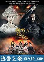 钟馗伏魔:雪妖魔灵 (2015)