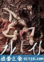 奸臣 간신 (2015)