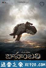 巴霍巴利王:开端 Bahubali: The Beginning (2015)