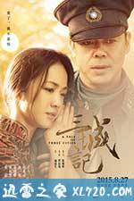 三城记 (2015)