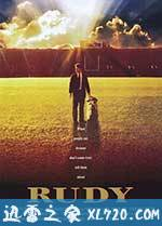 追梦赤子心 Rudy (1993)