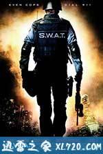 反恐特警组 S.W.A.T. (2003)