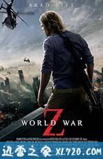 僵尸世界大战 World War Z (2013)