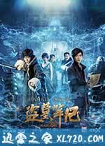 盗墓笔记 (2016)