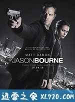 谍影重重5 Jason Bourne (2016)