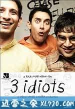 三傻大闹宝莱坞 3 Idiots (2009)
