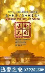 中国通史 (2013)