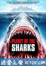 鲨鱼星球 Planet of the Sharks (2016)