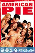美国派系列合集 American Pie (1999-2010)
