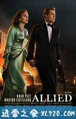 间谍同盟 Allied (2016)