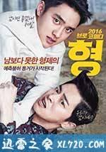 哥 형 (2016)