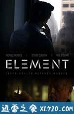 催眠专家 Element (2016)