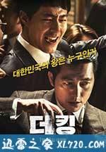 王者 더 킹 (2017)