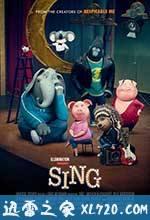 欢乐好声音 Sing (2016)