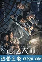 记忆大师 (2017)