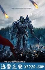 变形金刚5:最后的骑士 Transformers: The Last Knight (2017)