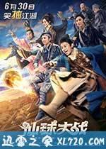 仙球大战 (2017)