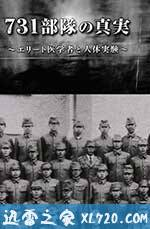 "731部队的真相:精英""医者""与人体试验 731部隊の真実~エリート医学者と人体実験~ (2017)"