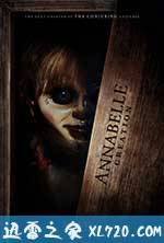 安娜贝尔2:诞生 Annabelle: Creation (2017)