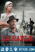 围捕 La rafle (2010)