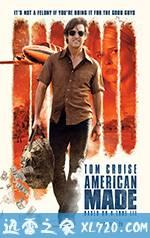 美国行动 American Made (2017)