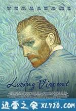 至爱梵高 Loving Vincent (2017)
