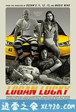 神偷联盟 Logan Lucky (2017)