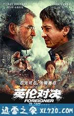 英伦对决 The Foreigner (2017)