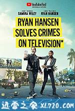 恩·汉森破案秀 第一季 Ryan Hansen Solves Crimes on Television Season 1 (2017)