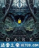 暗黑 第一季 Dark Season 1 (2017)