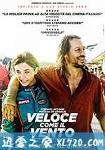 意大利赛车 Veloce come il vento (2016)