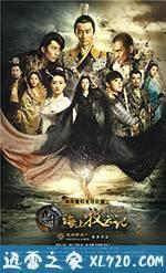 九州·海上牧云记 (2017)