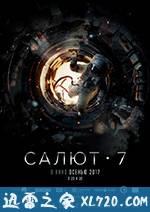 太空救援 Салют-7 (2017)