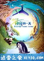 地球:神奇的一天 Earth: One Amazing Day (2017)