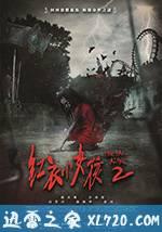 红衣小女孩2 紅衣小女孩2 (2017)
