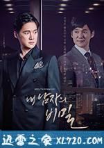 我男人的秘密 내 남자의 비밀 (2017)