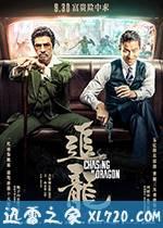 追龙 追龍 (2017)