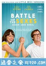 性别之战 Battle of the Sexes (2017)