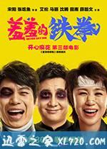 羞羞的铁拳 (2017)