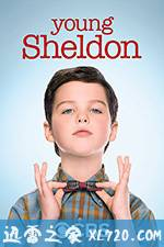 小谢尔顿 Young Sheldon (2017)