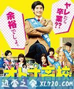 成人高中 オトナ高校 (2017)