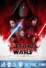 星球大战8:最后的绝地武士 Star Wars: The Last Jedi (2017)
