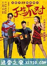 天生不对 (2017)