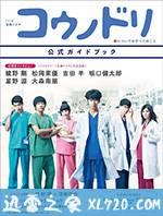 产科医鸿鸟2 コウノドリ2 (2017)