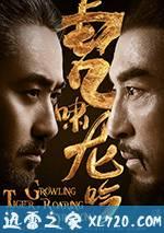 虎啸龙吟 (2017)