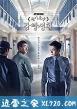 机智牢房生活 슬기로운 감빵생활 (2017)