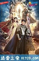 寻秦记 (2018)