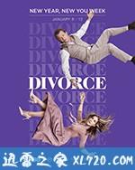 离婚 第二季 Divorce Season 2 (2018)