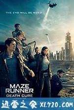 移动迷宫3:死亡解药 The Maze Runner: The Death Cure (2018)