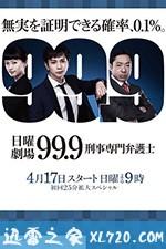 99.9:刑事专业律师 第二季 99.9-刑事専門弁護士- SEASON II (2018)